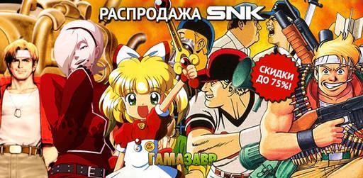 Цифровая дистрибуция - Распродажа SNK