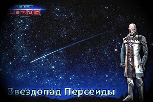 Astro Lords - Звездопад Персеиды