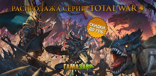Цифровая дистрибуция - Большая распродажа Total War