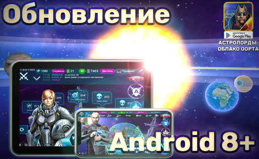 Astro Lords - Обновление Astro lords для Android
