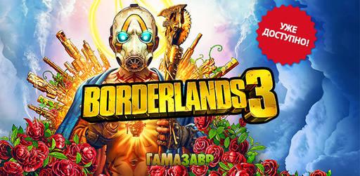 Цифровая дистрибуция - Состоялся релиз Borderlands 3!
