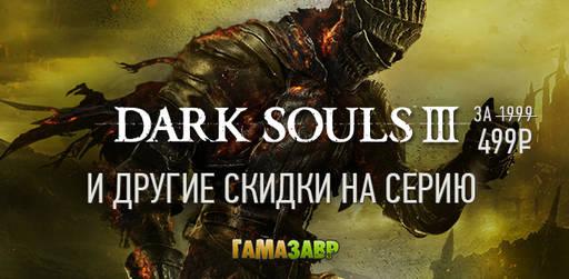 Цифровая дистрибуция - Скидки на серию Dark Souls