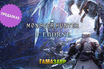 Предзаказ Monster Hunter World: Iceborne