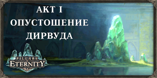 "Pillars of Eternity - ""Pillars of Enernity"" + ""White march"": путеводитель, часть 1"
