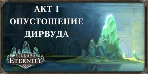 "Pillars of Eternity - ""Pillars of Enernity"" + ""White march"": путеводитель, часть 1"