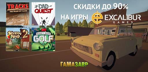 Цифровая дистрибуция - Распродажа Excalibur Games