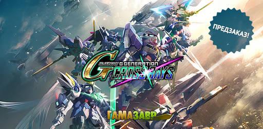Цифровая дистрибуция - Открыт предзаказ на SD Gundam G Generation Cross Rays