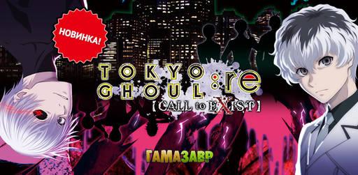 Цифровая дистрибуция - Релиз - TOKYO GHOUL:re [CALL to EXIST]