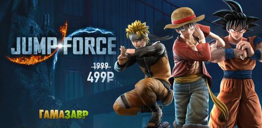 Цифровая дистрибуция - Скидки на Jump Force