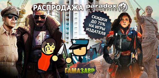 Цифровая дистрибуция - Распродажа Paradox Interactive