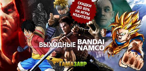 Цифровая дистрибуция - Большая распродажа Bandai Namco
