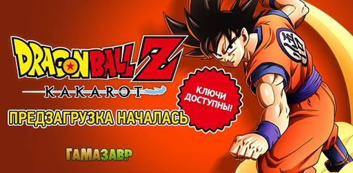 Цифровая дистрибуция - DRAGON BALL Z: KAKAROT - доступны ключи и предзагрузка!