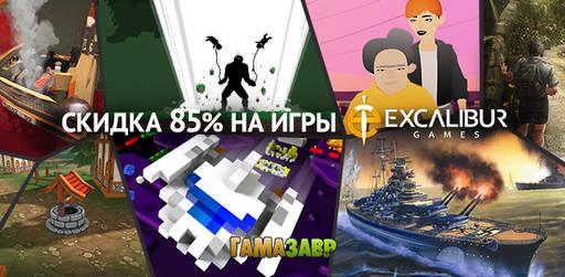 Цифровая дистрибуция - Excalibur Games - скидки до 85%
