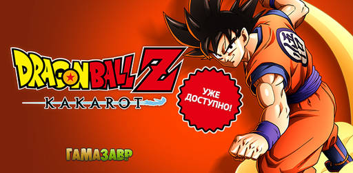 Цифровая дистрибуция - DRAGON BALL Z: KAKAROT - состоялся релиз!