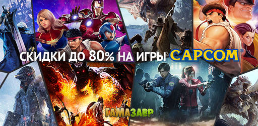 Цифровая дистрибуция - Распродажа CAPCOM