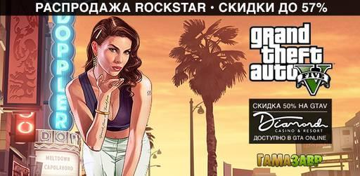 Цифровая дистрибуция - Распродажа Rockstar Games
