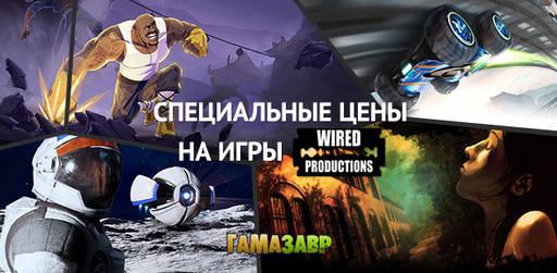 Цифровая дистрибуция - Скидки на игры Wired Productions