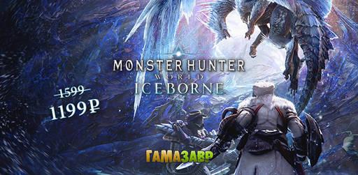 Цифровая дистрибуция - Скидка наMonster Hunter World: Iceborne