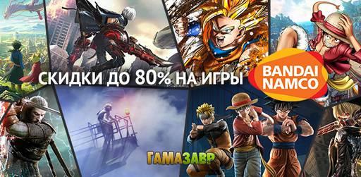 Цифровая дистрибуция - Распродажа Bandai Namco