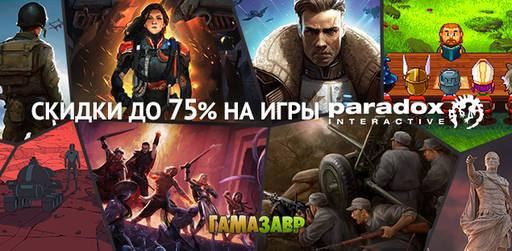 Цифровая дистрибуция - Распродажа игр от Paradox Interactive