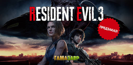 Цифровая дистрибуция - Resident Evil 3 - ПРЕДЗАКАЗ