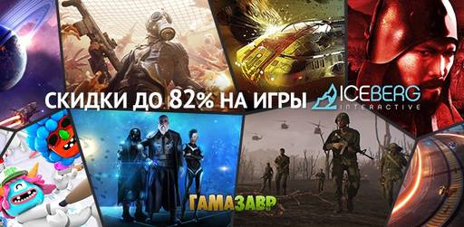 Цифровая дистрибуция - Распродажа Iceberg Interactive
