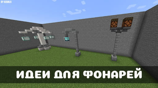 Minecraft - Идеи для фонарей в Minecraft