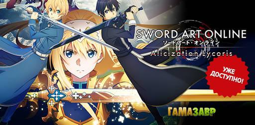 Цифровая дистрибуция - SWORD ART ONLINE Alicization Lycoris - состоялся релиз!