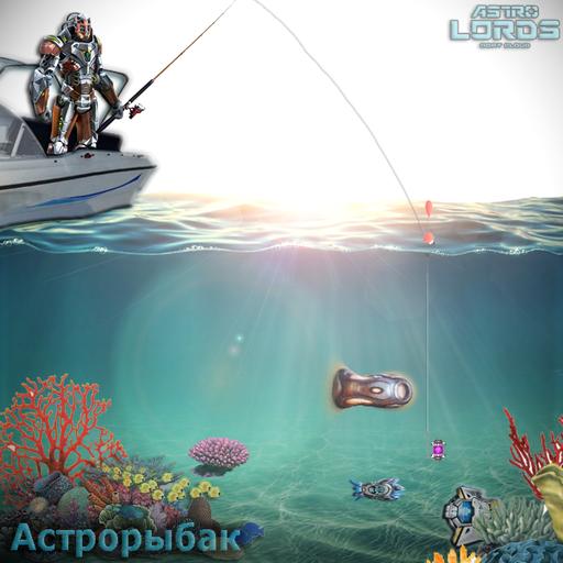 Astro Lords - Астрорыбак: специальный бонус