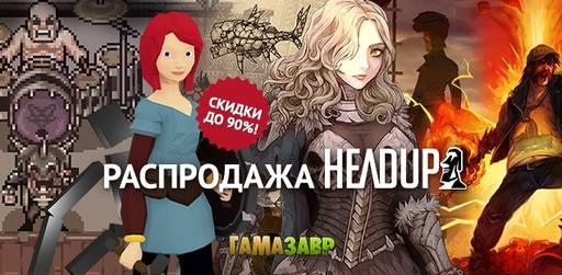 Цифровая дистрибуция - Распродажа каталога Headup Games