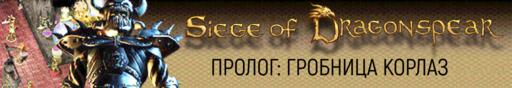 Baldur's Gate - Siege of Dragonspair - прохождение, часть 1