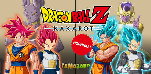 Цифровая дистрибуция - DRAGON BALL Z: KAKAROT - A NEW POWER AWAKENS SET - уже доступно!