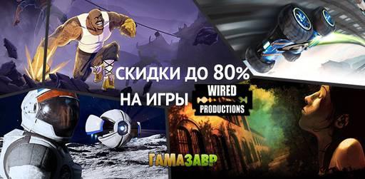 Цифровая дистрибуция - Wired Productions - цены снижены