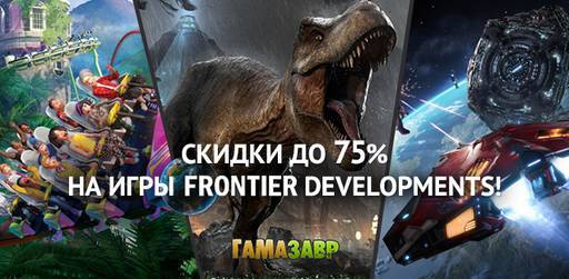Цифровая дистрибуция - Распродажа Frontier Developments
