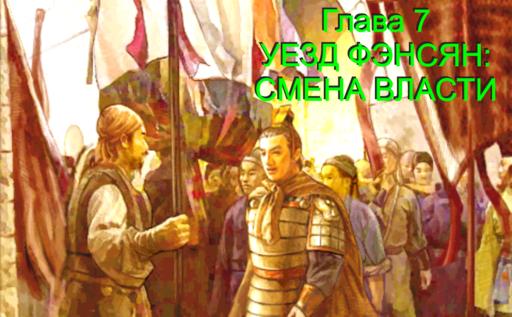Обо всем - Prince of Qin - прохождение, Глава 7: УЕЗД ФЭНСЯН: СМЕНА ВЛАСТИ
