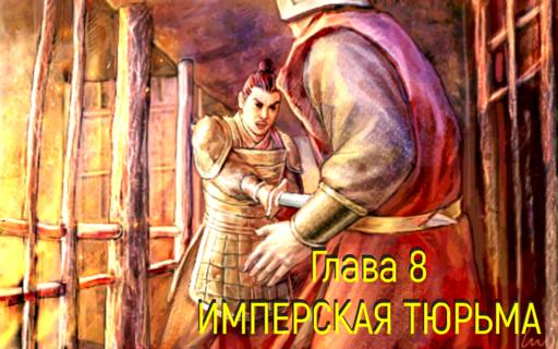 Обо всем - Prince of Qin - прохождение, Глава 8: ИМПЕРСКАЯ ТЮРЬМА