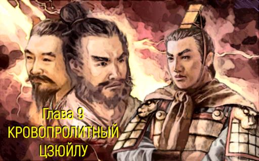 Обо всем - Prince of Qin - прохождение, Глава 9: КРОВОПРОЛИТНЫЙ ЦЗЮЙЛУ