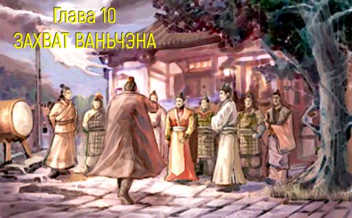 Обо всем - Prince of Qin - прохождение, Глава 10: ЗАХВАТ ВАНЬЧЭНА