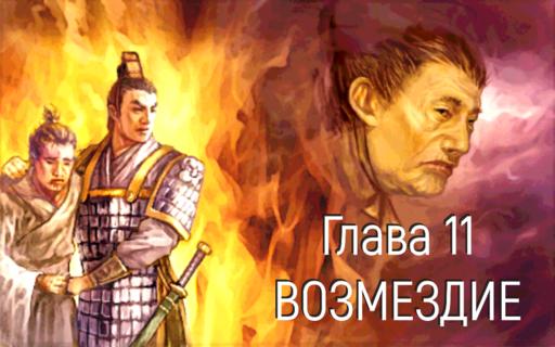 Обо всем - Prince of Qin - прохождение, Глава 11: ВОЗМЕЗДИЕ