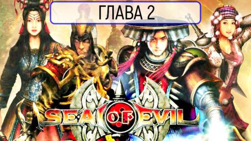Обо всем - Seal of Evil - прохождение, Глава 2 (часть 2)