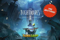 Little Nightmares II - релиз