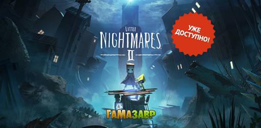 Цифровая дистрибуция - Little Nightmares II - релиз