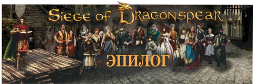 Baldur's Gate - Siege of Dragonspear - прохождение, часть 9 (финал)