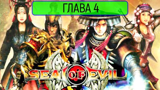 Обо всем - Seal of Evil - прохождение, Глава 4 (часть 2)