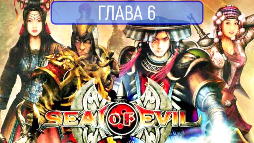 Обо всем - Seal of Evil - прохождение, Глава 6