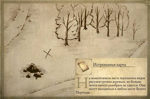 Pillars of Eternity - «Pillars Of Eternity»: «Нормальный» отряд (часть пятая, заключительная)