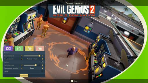Evil Genius 2: World Domination - Evil Genius 2: World Domination — секретный остров