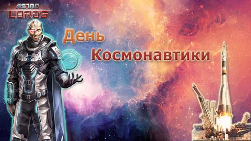 Astro Lords - День Космонавтики