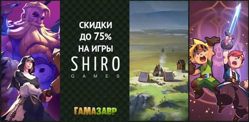 Цифровая дистрибуция - Скидки на игры Shiro Games
