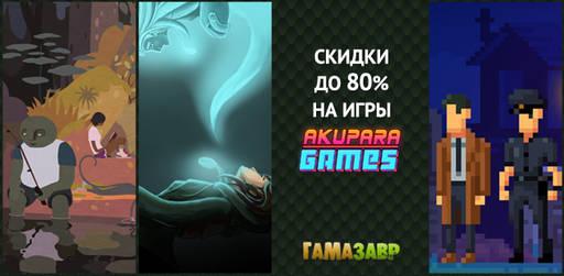 Цифровая дистрибуция - Распродажа Akupara Games